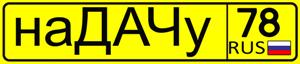 nadachu78.ru